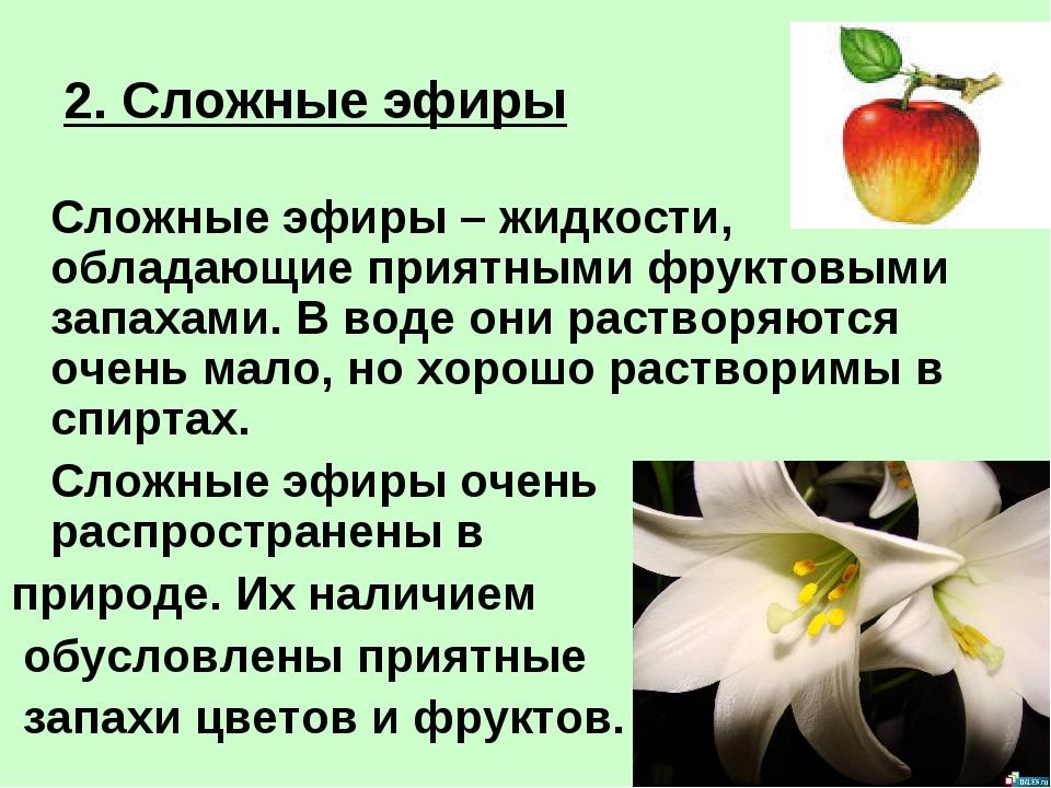 2. Сложные эфиры Сложные эфиры – жидкости, обладающие приятными фруктовыми з...