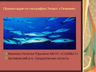 Презентация по географии 7класс «Течения» Иванова Наталья Юрьевна МБОУ «СОШ№1