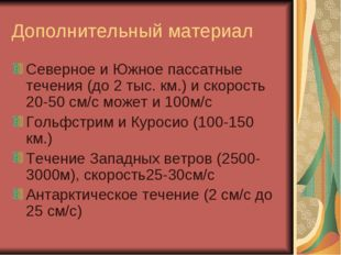 Дополнительный материал Северное и Южное пассатные течения (до 2 тыс. км.) и