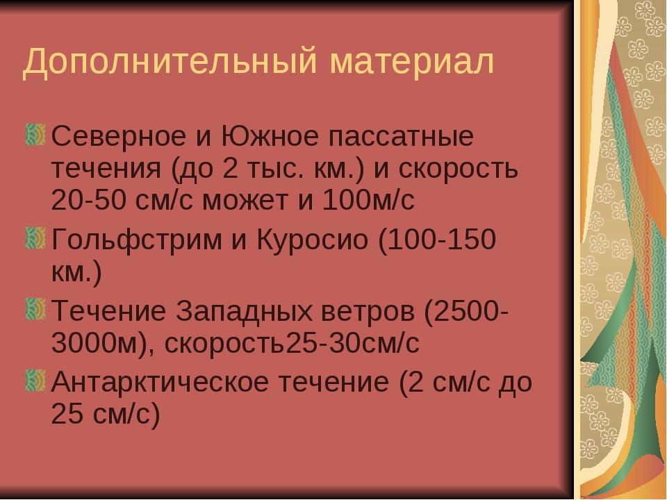 Дополнительный материал Северное и Южное пассатные течения (до 2 тыс. км.) и...