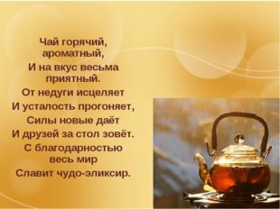 Чай горячий, ароматный, И на вкус весьма приятный. От недуги исцеляет И устал