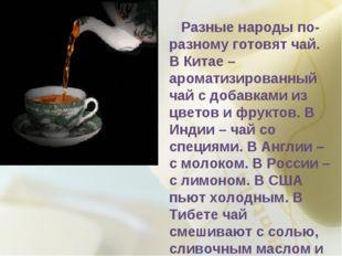 Разные народы по-разному готовят чай. В Китае – ароматизированный чай с доба