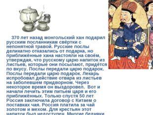 370 лет назад монгольский хан подарил русским посланникам свёртки с непонятн