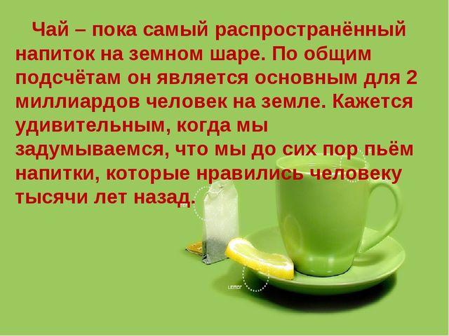 Чай – пока самый распространённый напиток на земном шаре. По общим подсчётам...