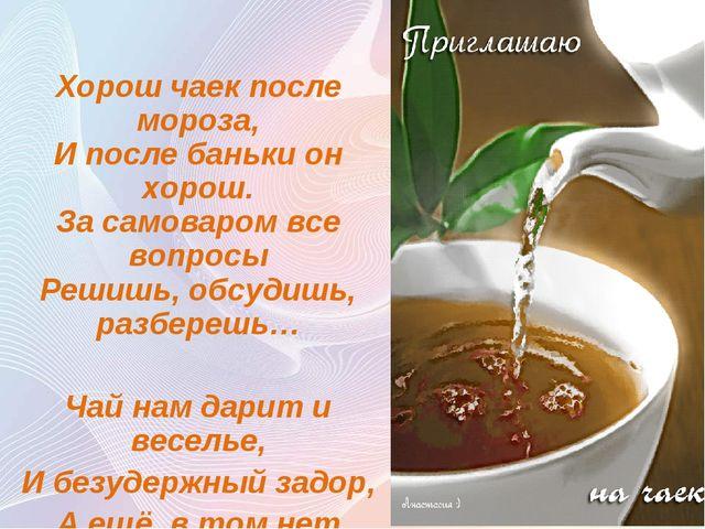 Хорош чаек после мороза, И после баньки он хорош. За самоваром все вопросы Ре...