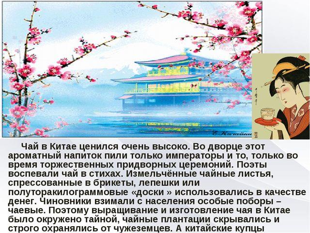 Чай в Китае ценился очень высоко. Во дворце этот ароматный напиток пили толь...