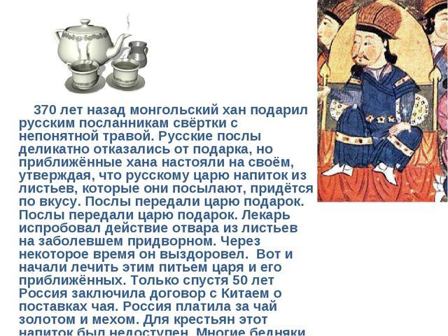 370 лет назад монгольский хан подарил русским посланникам свёртки с непонятн...
