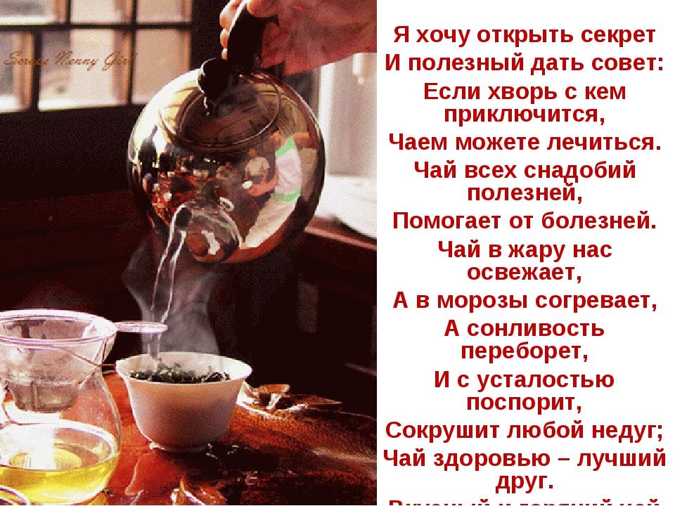 Я хочу открыть секрет И полезный дать совет: Если хворь с кем приключится, Ча...