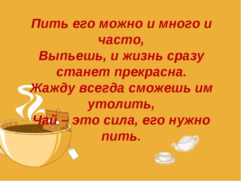 Пить его можно и много и часто, Выпьешь, и жизнь сразу станет прекрасна. Жажд...