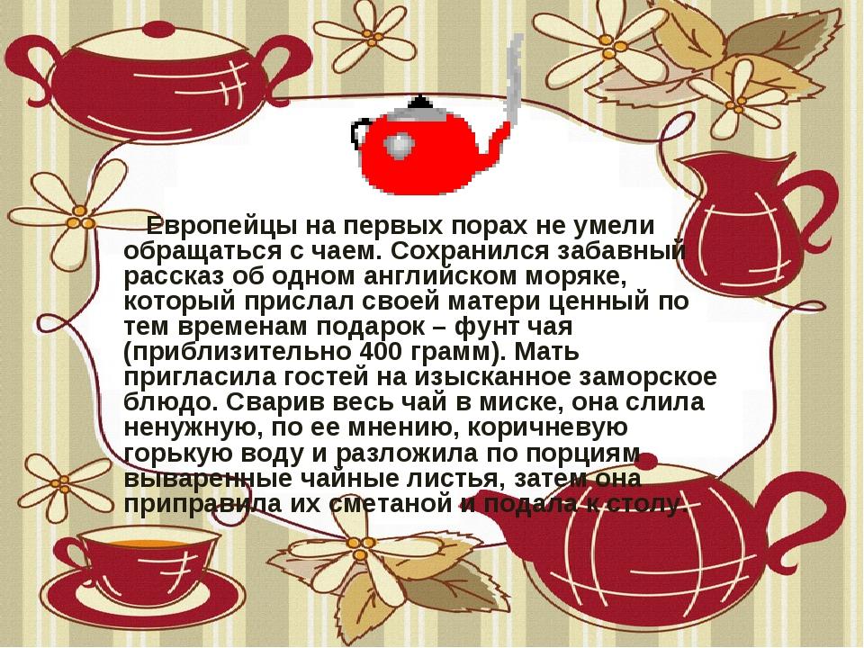Европейцы на первых порах не умели обращаться с чаем. Сохранился забавный ра...