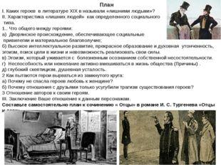 План I. Каких героев в литературе XIX в называли «лишними людьми»? II. Харак