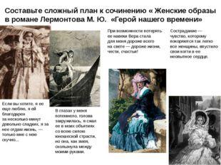 Составьте сложный план к сочинению « Женские образы в романе Лермонтова М. Ю.
