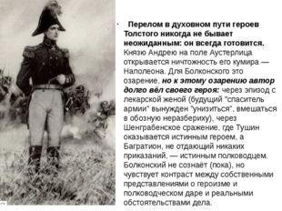 Перелом в духовном пути героев Толстого никогда не бывает неожиданным: он вс