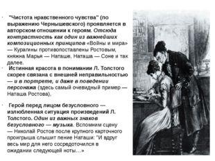 Герой перед лицом безусловного — излюбленная ситуация произведений Л. Толсто