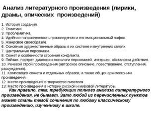 Анализ литературного произведения (лирики, драмы, эпических произведений) 1.