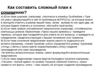 Вступление. А) Если тема широкая, (например, «Молчалин в комедии Грибоедова «