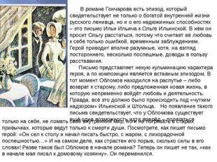 В романе Гончарова есть эпизод, который свидетельствует не только о богатой