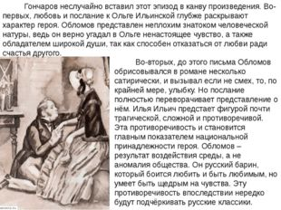Во-вторых, до этого письма Обломов обрисовывался в романе несколько сатир