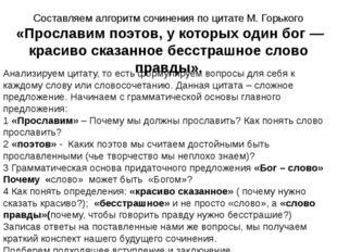 Составляем алгоритм сочинения по цитате М. Горького «Прославим поэтов, у кот