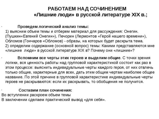 РАБОТАЕМ НАД СОЧИНЕНИЕМ «Лишние люди» в русской литературе XIX в.; Проведем...