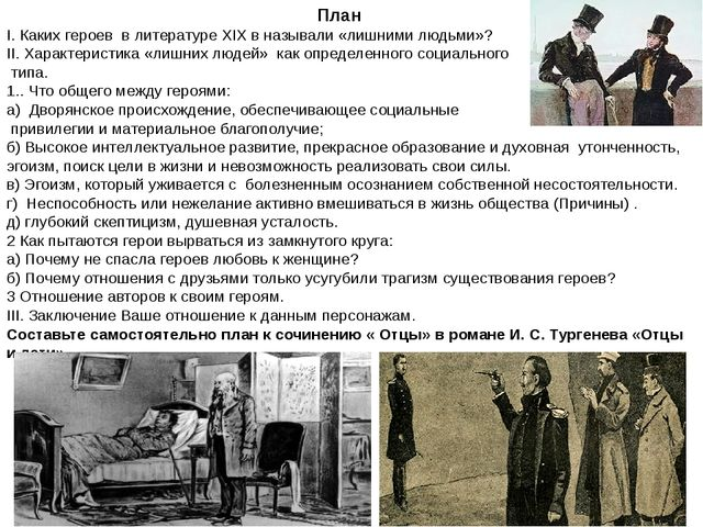 План I. Каких героев в литературе XIX в называли «лишними людьми»? II. Харак...