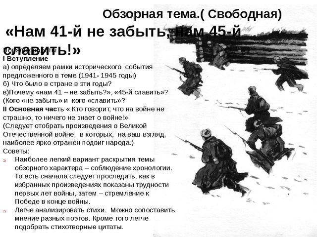Обзорная тема.( Свободная) «Нам 41-й не забыть, нам 45-й славить!» Порядок р...