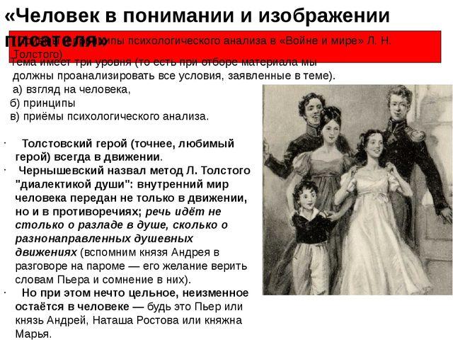 (Приёмы и принципы психологического анализа в «Войне и мире» Л. Н. Толстого)...