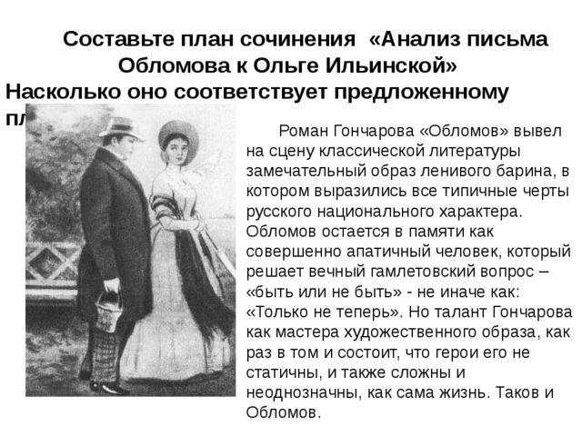 Роман Гончарова «Обломов» вывел на сцену классической литературы замечательны...