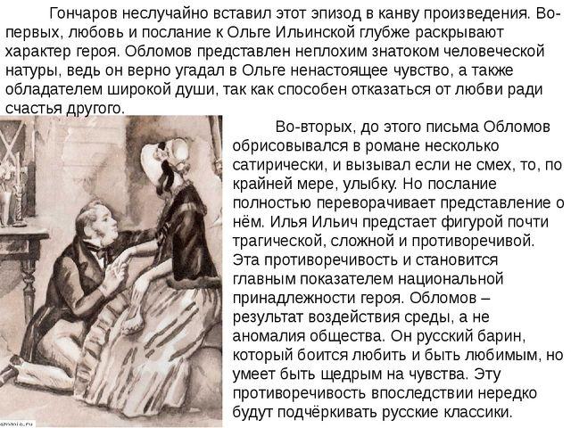 Во-вторых, до этого письма Обломов обрисовывался в романе несколько сатир...