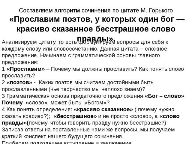 Составляем алгоритм сочинения по цитате М. Горького «Прославим поэтов, у кот...