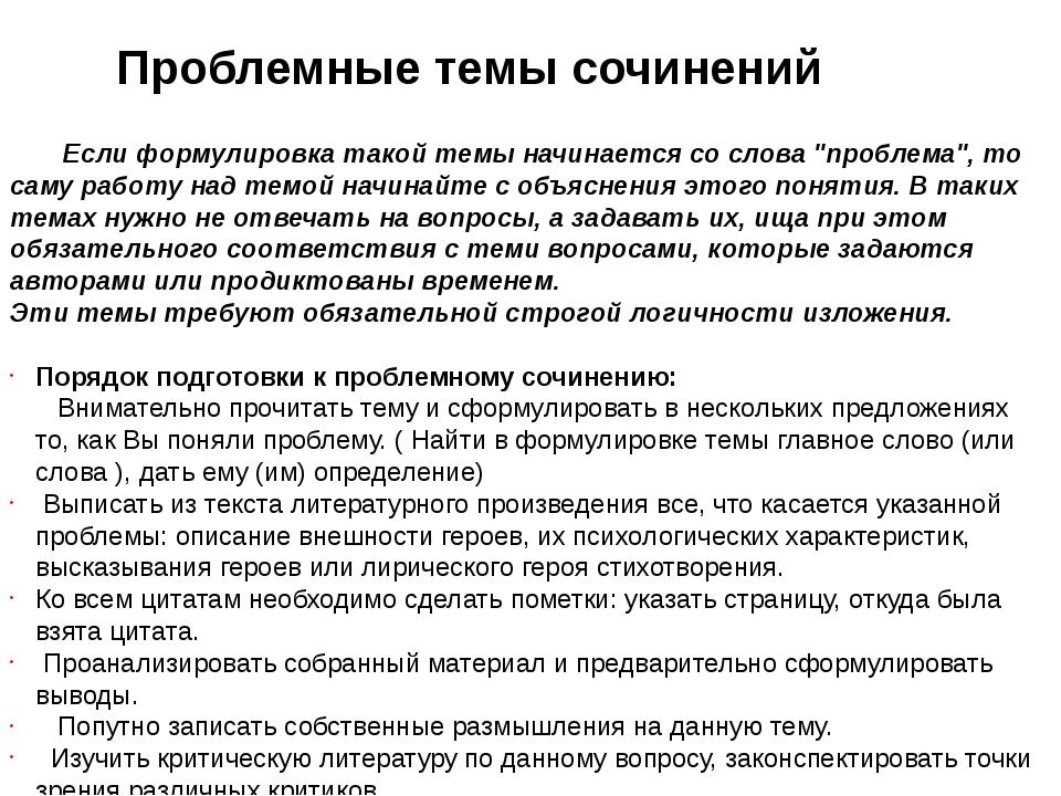 Проблемные темы сочинений Если формулировка такой темы начинается со слов...