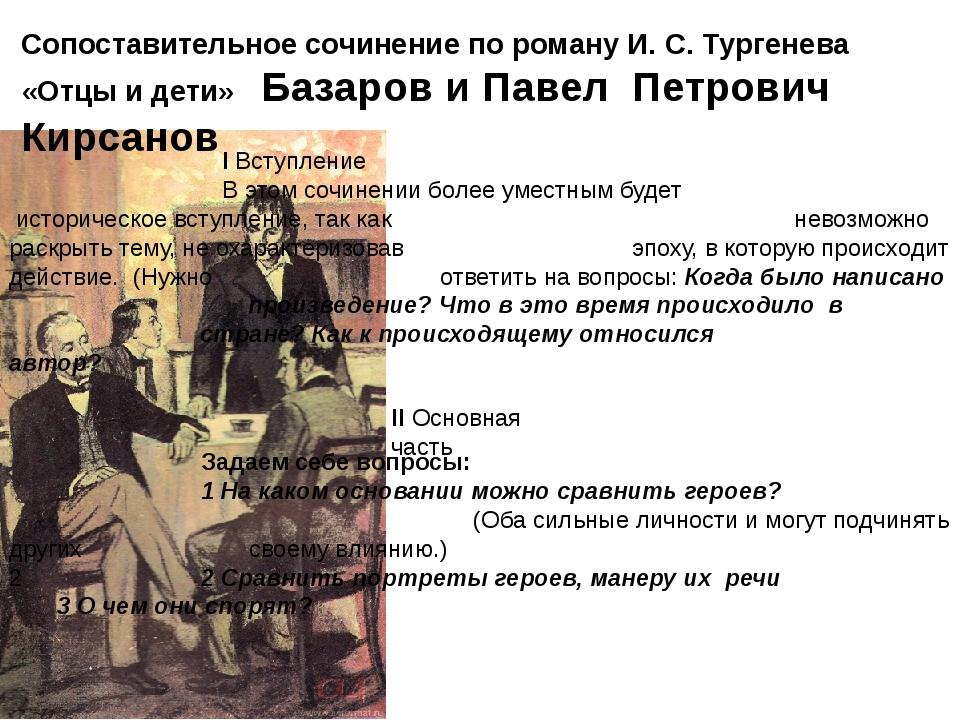 Сопоставительное сочинение по роману И. С. Тургенева «Отцы и дети» Базаров и...