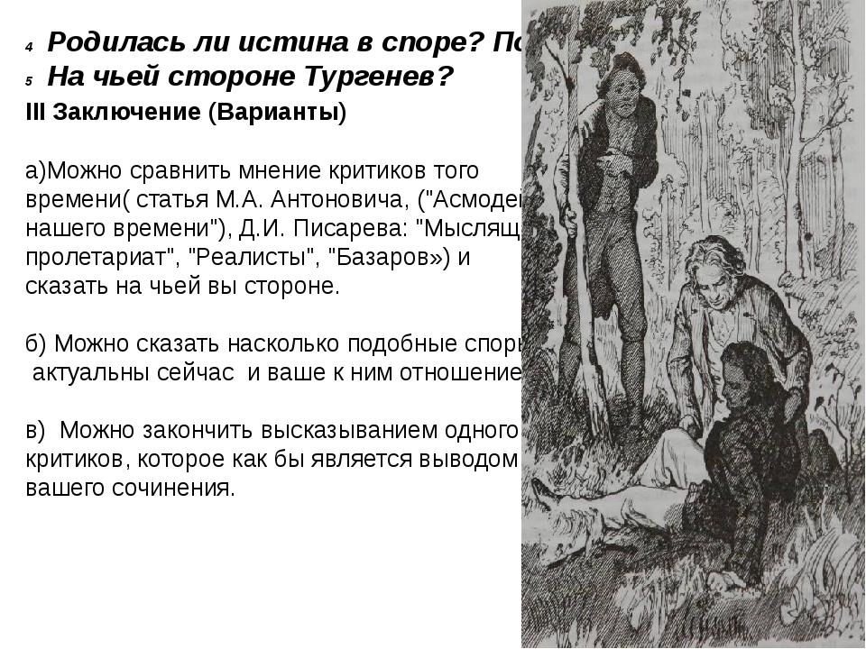 III Заключение (Варианты) а)Можно сравнить мнение критиков того времени( ста...