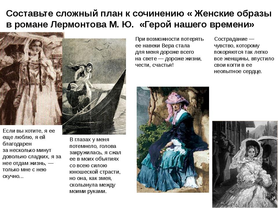 Составьте сложный план к сочинению « Женские образы в романе Лермонтова М. Ю....
