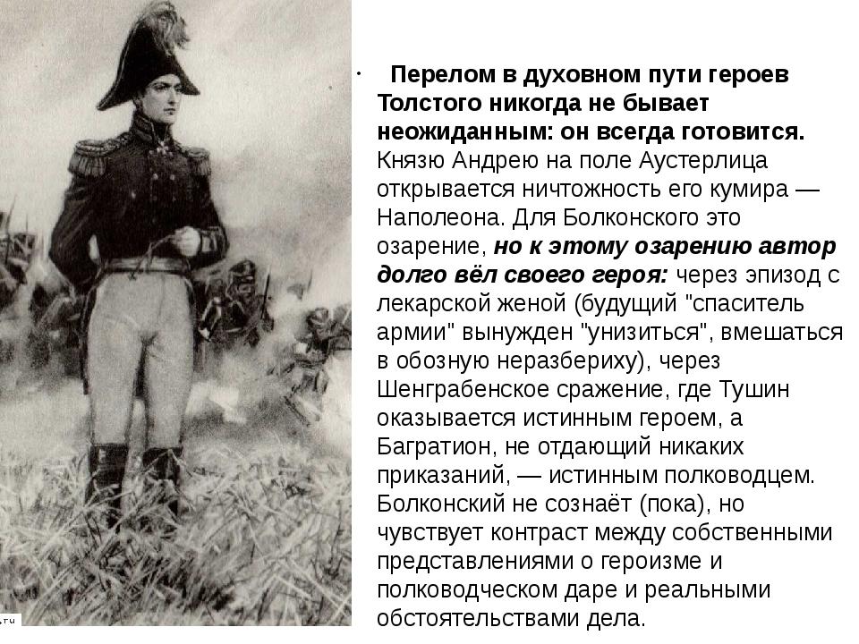 Перелом в духовном пути героев Толстого никогда не бывает неожиданным: он вс...