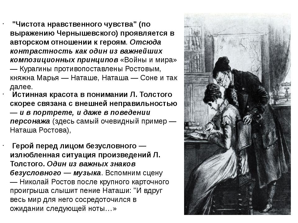 Герой перед лицом безусловного — излюбленная ситуация произведений Л. Толсто...