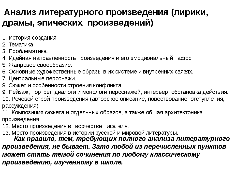 Анализ литературного произведения (лирики, драмы, эпических произведений) 1....