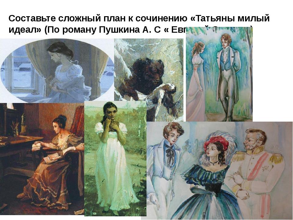 Почему пушкин называет татьяну своим милым идеалом сочинение