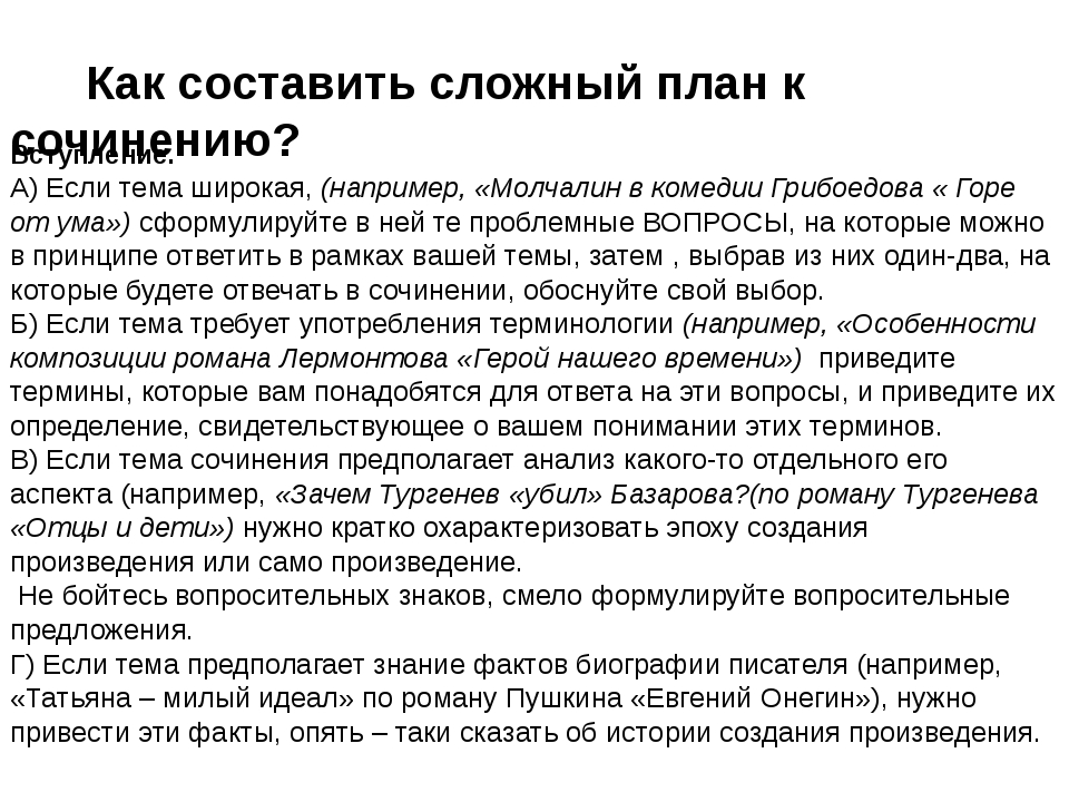 Вступление. А) Если тема широкая, (например, «Молчалин в комедии Грибоедова «...