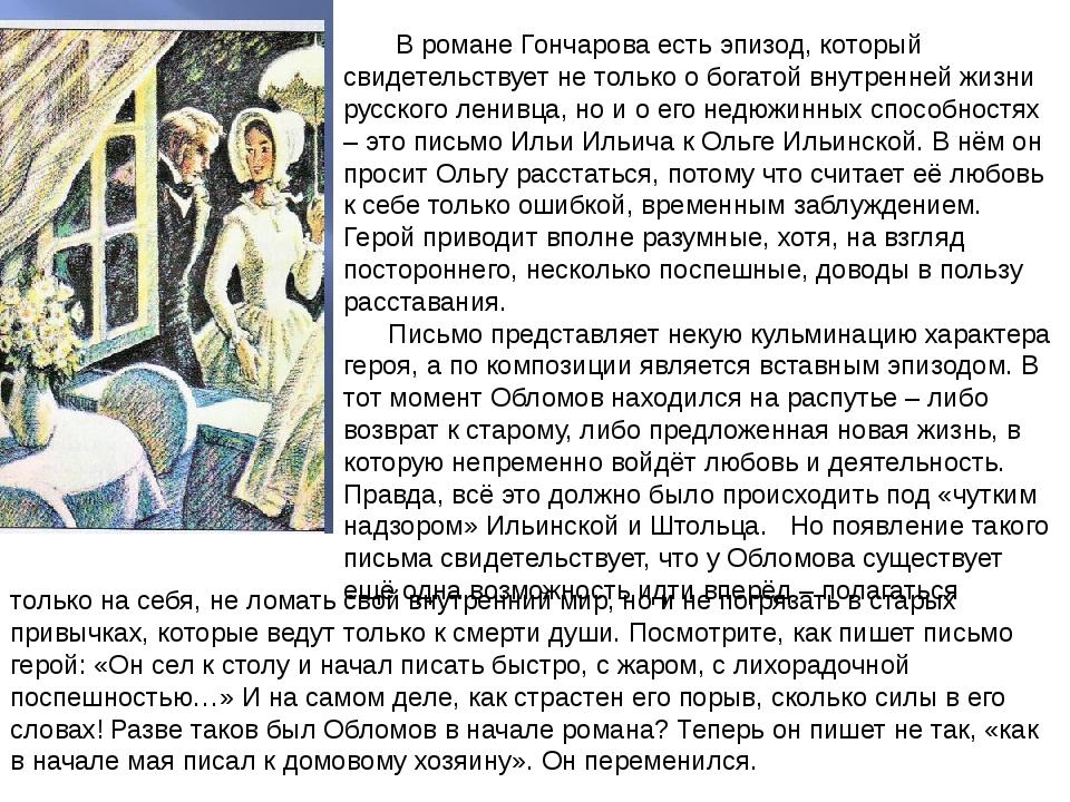 В романе Гончарова есть эпизод, который свидетельствует не только о богатой...