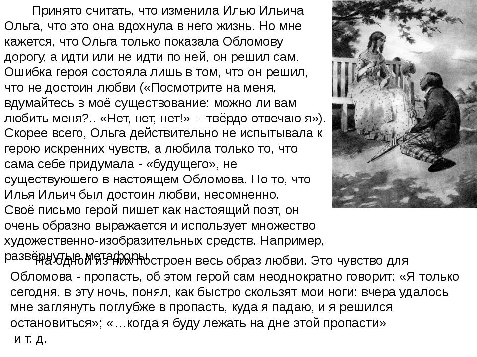 Принято считать, что изменила Илью Ильича Ольга, что это она вдохнула в н...