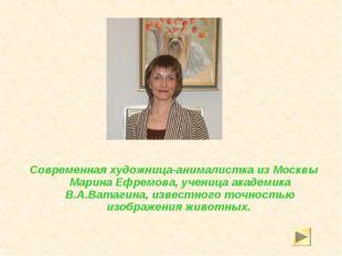 Современная художница-анималистка из Москвы Марина Ефремова, ученица академи