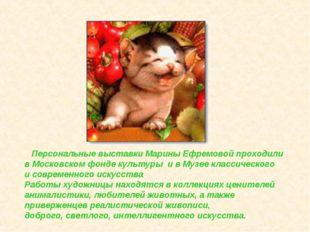 Персональные выставки Марины Ефремовой проходили в Московском фонде культуры