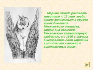 Марина начала рисовать животных с 13 лет, когда стала заниматься в кружке юн