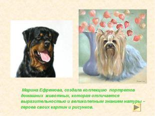 Марина Ефремова, создала коллекцию портретов домашних животных, которая отли
