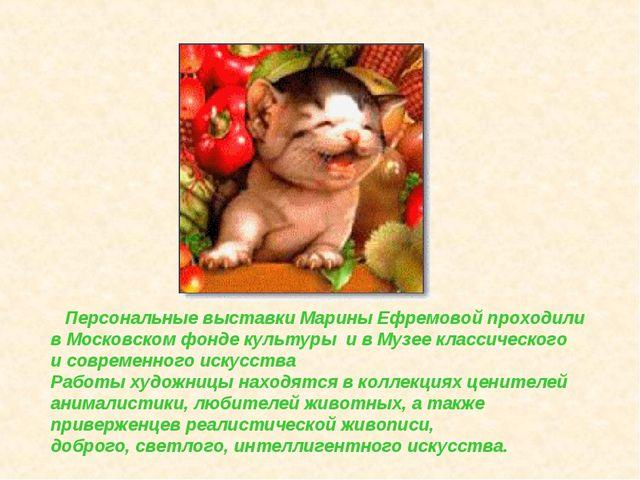 Персональные выставки Марины Ефремовой проходили в Московском фонде культуры...