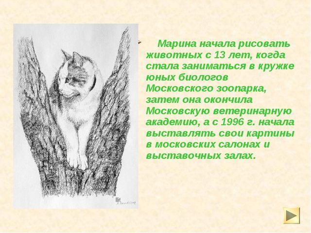 Марина начала рисовать животных с 13 лет, когда стала заниматься в кружке юн...