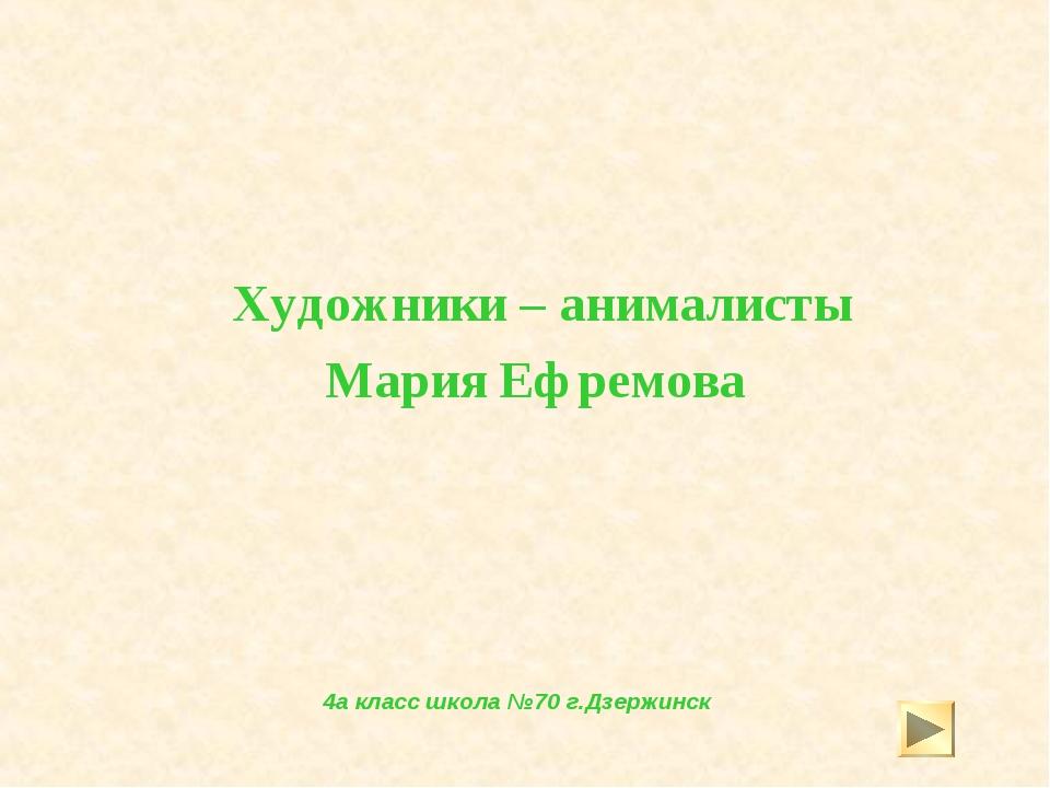 4а класс школа №70 г.Дзержинск Художники – анималисты Мария Ефремова