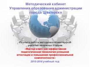 Методический кабинет Управления образования администрации города Шахтерска Из