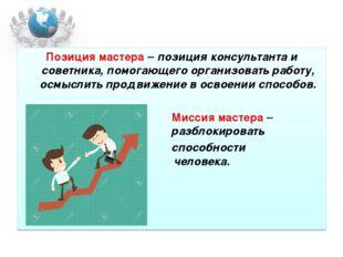 Позиция мастера – позиция консультанта и советника, помогающего организовать